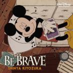 [枚数限定][限定盤]BE BRAVE[限定盤]/清塚信也[CD+DVD]【返品種別A】