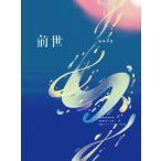 [枚数限定][限定版]ヨルシカ Live「前世」【DVD初回限定盤】/ヨルシカ[DVD]【返品種別A】