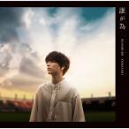 「[枚数限定][限定盤]誰が為(初回限定盤)/山崎育三郎[CD+DVD]【返品種別A】」の画像