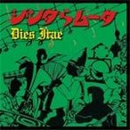 Dies Irae -�ܤ����-/������[CD]�����'���A��