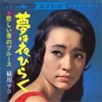 夢は夜ひらく クラウン・イヤーズ・シングル・コレクション+3/緑川アコ[CD][紙ジャケット]【返品種別A】