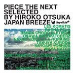 PIECE THE NEXT JAPAN BREEZE/オムニバス[CD]【返品種別A】