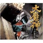 大魔神 オリジナル・サウンドトラック/伊福部昭[CD]【返品種別A】