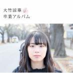 卒業アルバム/大竹涼華[CD]【返品種別A】