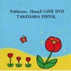 [枚数限定]復興の花2+LIVE DVD/竹原ピストル[CD+DVD]【返品種別A】