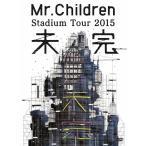 Mr.Children Stadium Tour 2015 未完(DVD)/Mr.Children[DVD]【返品種別A】