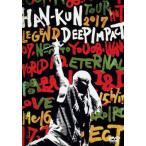 HAN-KUN TOUR 2017 LEGEND 〜DEEP IMPACT〜/HAN-KUN[DVD]【返品種別A】