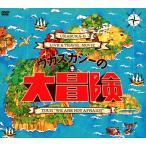 LIVE&Travel DVD「ウカスカジーの大冒険 〜TOUR