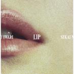[枚数限定][限定盤][先着特典付]Lip【初回限定盤/CD+DVD】/SEKAI NO OWARI[CD+DVD]【返品種別A】