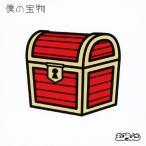 僕の宝物/シクラメン[CD]【返品種別A】