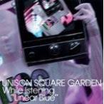 リニアブルーを聴きながら/UNISON SQUARE GARDEN[CD]通常盤【返品種別A】