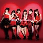 相思相愛☆destination(DVD付)/フェアリーズ[CD+DVD]【返品種別A】