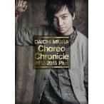 Choreo Chronicle 2012-2015 Plus/三浦大知[DVD]【返品種別A】