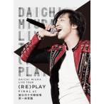 [初回仕様]DAICHI MIURA LIVE TOUR(RE)PLAY FINAL at 国立代々木競技場第一体育館/三浦大知[Blu-ray]【返品種別A】