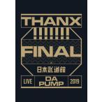 LIVE DA PUMP 2019 THANX!!!!!!! FINAL at 日本武道館(DVD/通常盤)/DA PUMP[DVD]【返品種別A】