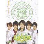 美味學院 第二巻  DVD