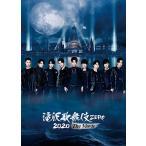 [枚数限定][先着特典付]滝沢歌舞伎 ZERO 2020 The Movie(通常盤)[初回仕様]【Blu-ray】/Snow Man[Blu-ray]【返品種別A】