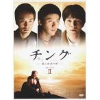 チング〜愛と友情の絆〜 DVD BOX II/ヒョンビン[DVD]【返品種別A】