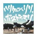 ハリケーン・リリ,ボストン・マリ/AAA[CD+DVD]【返品種別A】