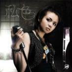 Yahoo!Joshin web CDDVD Yahoo!店私色/僕らスタイル/misono[CD]【返品種別A】