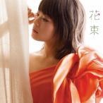 花束/北乃きい[CD]【返品種別A】
