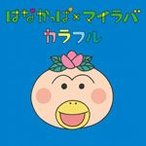 はなかっぱ×マイラバ カラフル/My Little Lover[CD]【返品種別A】