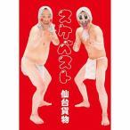 スケベスト〜豪華スケベBOX〜/仙台貨物[CD+DVD]【返品種別A】