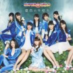 空色のキセキ(DVD付)/SUPER☆GiRLS[CD+DVD]【返品種別A】