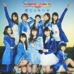 空色のキセキ/SUPER☆GiRLS[CD]【返品種別A】