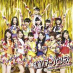 花道!!ア〜ンビシャス/SUPER☆GiRLS[CD]【返品種別A】