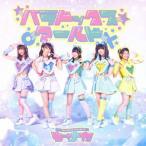 パラドックス ワールド(Blu-ray Disc付)/わーすた[CD+Blu-ray]【返品種別A】