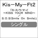 キ・ス・ウ・マ・イ 〜KISS YOUR MIND〜/S.O.S(Smile On Smile)/Kis-My-Ft2[CD]通常盤【返品種別A】