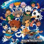 イナズマイレブンGO ギャラクシー オリジナルサウンドトラック/TVサントラ[CD]【返品種別A】