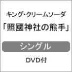照國神社の熊手(DVD付)/キング・クリームソーダ[CD+DVD]【返品種別A】