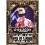 G-DRAGON 2013 WORLD TOUR〜ONE OF A KIND〜IN JAPAN DOME SPECIAL/G-DRAGON(from BIGBANG)[DVD]【返品種別A】