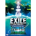 EXILE LIVE TOUR 2011 TOWER OF WISH 〜願いの塔〜(3枚組)/EXILE[DVD]【返品種別A】