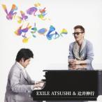 それでも、生きてゆく(DVD付)/EXILE ATSUSHI & 辻井伸行[CD+DVD]【返品種別A】