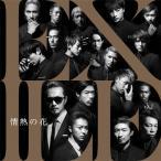 情熱の花/EXILE[CD]【返品種別A】