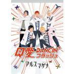 アルスマグナDVD クロノス学園1st step「Q愛DANCIN'フラッシュ」/アルスマグナ[DVD]【返品種別A】