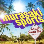 MURASAKI SPORTS ムラスポmusic life VOL.1/オムニバス[CD]【返品種別A】