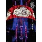 EXO-CBX MAGICAL CIRCUS TOUR2018 DVD AVBK-79506
