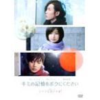 キミの記憶をボクにください〜ピグマリオンの恋〜 スタンダード・エディション/キム・ジェウク[DVD]【返品種別A】