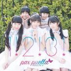 1!2!3!(DVD付)/パクスプエラ(pax puella)[CD+DVD]【返品種別A】