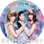 おんなのこ☆おとこのこ/シノバニ(篠原ともえ+バニラビーンズ)[CD]【返品種別A】