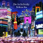 To Know You(DVD付)/Do As Infinity[CD+DVD]【返品種別A】