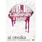 大塚愛【LOVE IS BORN】〜7th Anniversary 2010〜/大塚愛[DVD]【返品種別A】