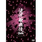 滝沢歌舞伎2014/滝沢秀明[DVD]【返品種別A】