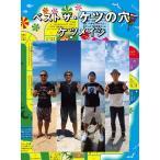 ベスト ザ・ケツの穴/ケツメイシ[DVD]【返品種別A】