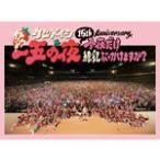 15th Anniversary「一五の夜」〜今夜だけ練乳ぶっかけますか?〜/ケツメイシ[DVD]【返品種別A】