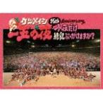 15th Anniversary「一五の夜」〜今夜だけ練乳ぶっかけますか?〜/ケツメイシ[Blu-ray]【返品種別A】